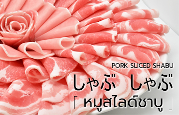 หมูสไลด์ชาบู_banner_vpf_01