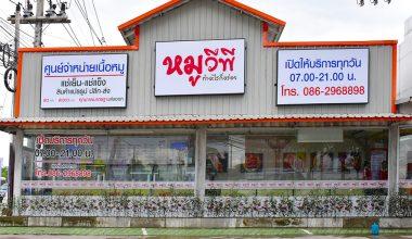 ร้านหมูวีพี